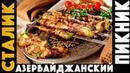 АЗЕРИ ПИКНИК купаты кусабы люля и хан кебаб лаваш и кутабы