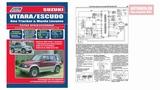 Руководство по ремонту Suzuki Vitara, Escudo, Geo Tracker, Mazda Levante 1988-1998 бензин