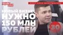 Новый бизнес. Нужно 150 млн рублей | Аяз Шабутдинов 16