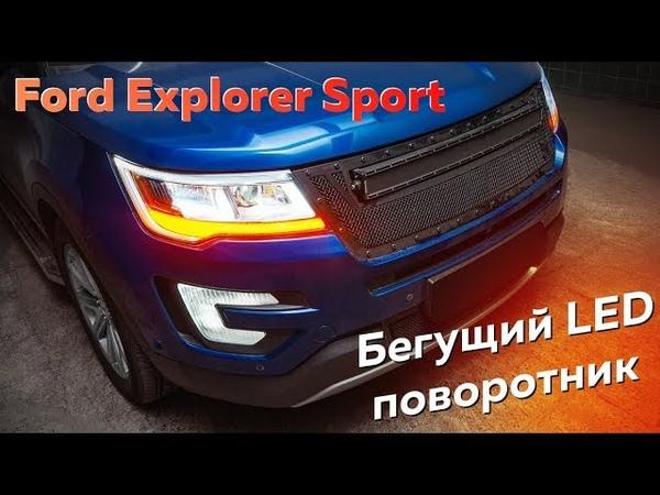 Ford Explorer Sport - установили авторские LED бегущие поворотники и светодиодные билинзы