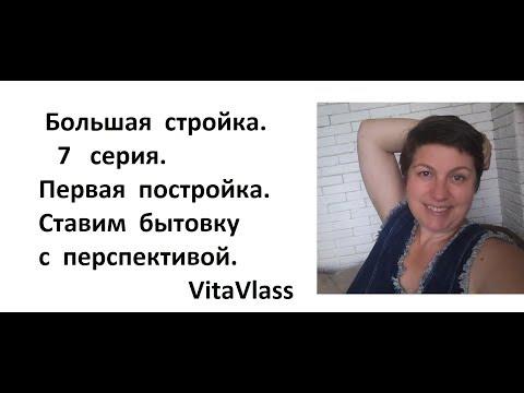 Большая стройка Виты Власс 7 серия Бытовка