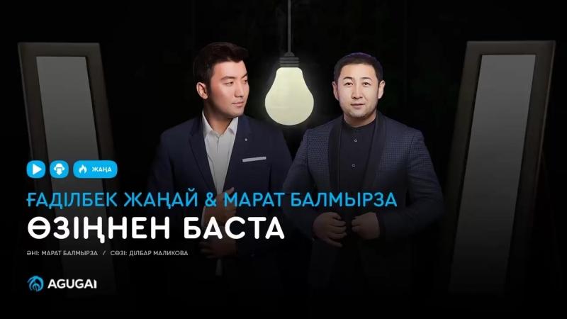 Ғаділбек Жаңай Марат Балмырза - Өзіңнен баста (аудио).mp4