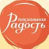 """Фестиваль """"Радость"""" в Беларуси"""
