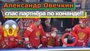 Овечкин спас Дадонова!! WOW Amazing Alex Ovechkin!!