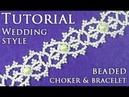 DIY beading wedding lace choker bracelet / Свадебный чокер браслет Кружево