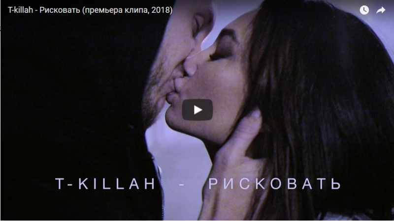 T-killah - Рисковать (премьера клипа, 2018)