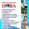"ООО Центр туризма ""НОВА"" (34783)48240, 65225"