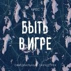 """Krec альбом Быть в игре (из д/ф """"Быть в игре"""")"""