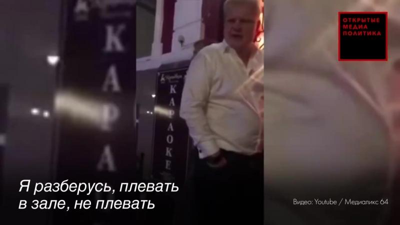 Наследственные депутаты обосрашкинцев Депутат единоросс устроил скандал отказавшись оплачивать счёт на 7 тысяч в саратовско
