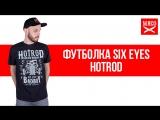 Футболка Six Eyes - Hotrod. Обзор