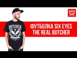 Футболка Six Eyes - The Real Buther. Обзор