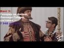 «Ива́н Васи́льевич меня́ет профе́ссию» кинокомедия «Мосфильм», 1973 г. режиссёром Леонидом Гайдаем по пьесы Михаила Булгакова