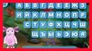 Лунтик - Учим Алфавит с Лунтиком Развивающий Мультик Для Детей