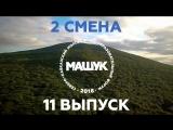 Ежедневные видеоотчёты арт-дирекции форума «Машук - 2018». Эпизод 11