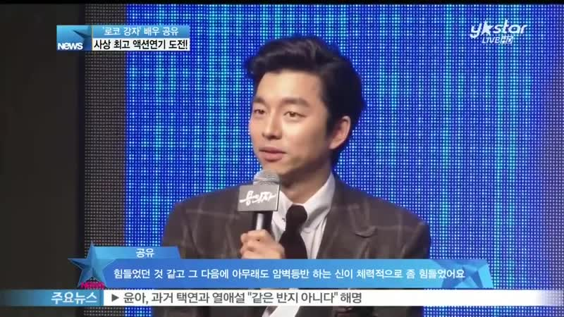 [Y-STAR] Kongyu challenges for playing action (공유, 영화 [용의자]에서 액션 연기 도전)