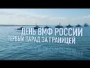 День ВМФ России Первый парад за границей 2018