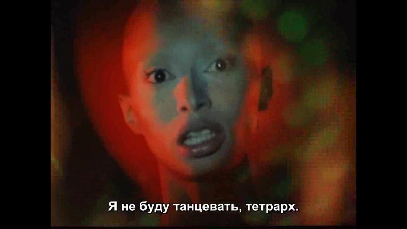 «Саломея» |1972| Режиссе Кармело Бене | драма (рус. субтитры)