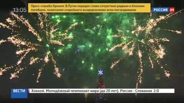 Новости на Россия 24 • Россияне отметили Новый год спокойно и без происшествий