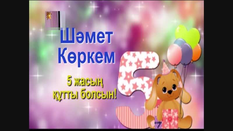 Түркістан_сазды сәлем ШәметКөркем