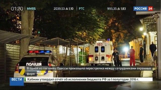 Новости на «Россия 24» • Конфликт в одесской гостинице закончился перестрелкой