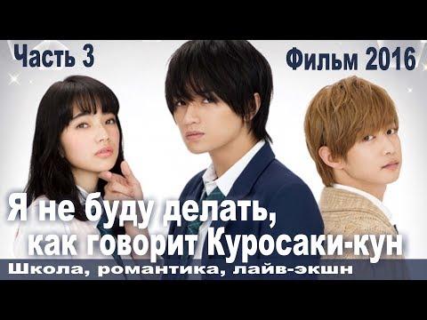 Я не буду делать, как говорит Куросаки кун, фильм 3, Япония, Русская озвучка, Новинка 2017