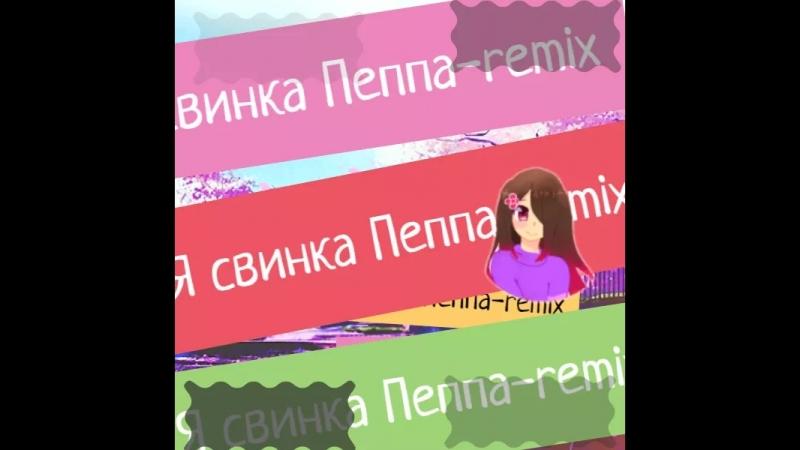 Я свинка Пеппа-remix