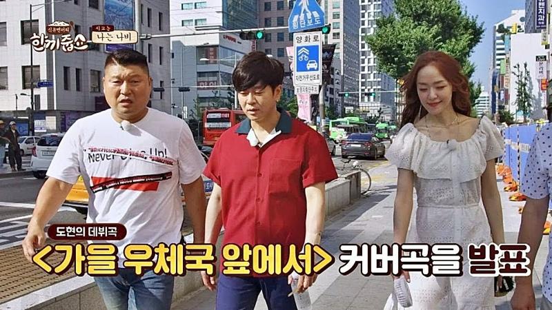 '방탄소년단 진'의 커버곡으로 딸에게 인정받은 윤도현ㅎ_ㅎ 한끼줍쇼 92회