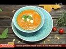 Гарбузовий суп Правильний Сніданок