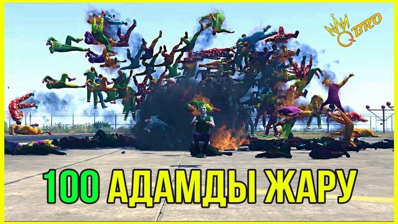 100 АДАМДЫ ЖАРСА НЕ БОЛАДЫ! GTA ЖЫНДЫЛАРЫ