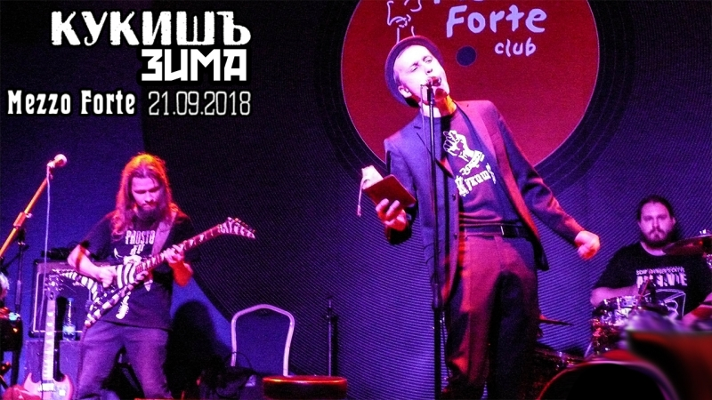 Кукишъ - Зима [Live Music Video]