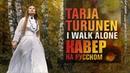 Tarja Turunen - I walk alone | кавер на русском