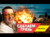 ДУО МЯСА И ПОЗИТИВА! ПУБГ\PUBG\PLAYERUNKNOWN'S BATTLEGROUNDS