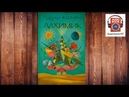 Пауло Коэльо Алхимик Аудиокнига слушать онлайн