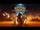 'Верни мой 2013й' XCOM ENEMY WITHIN