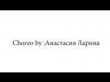 Choreo by Анастасия Ларина  Jazz-Funk