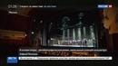 Новости на Россия 24 • Памяти жертв Холокоста: в Новой опере поставили Пассажирку