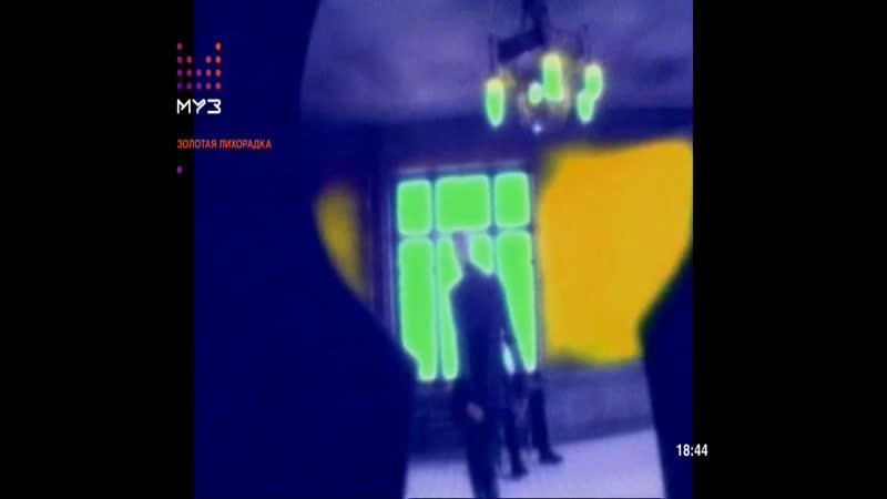 Мумий Тролль - Кот кота (Золотая лихорадка, Муз-ТВ)