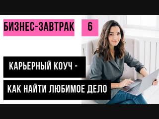 6 бизнес-завтрак. Марина Афонгина. Карьерный коуч