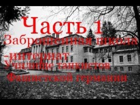 Прогулка по Калининградской области Часть 1 Школа-интернат в посёлке Железнодорожный