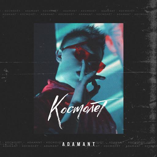 Adamant альбом Kosmolet