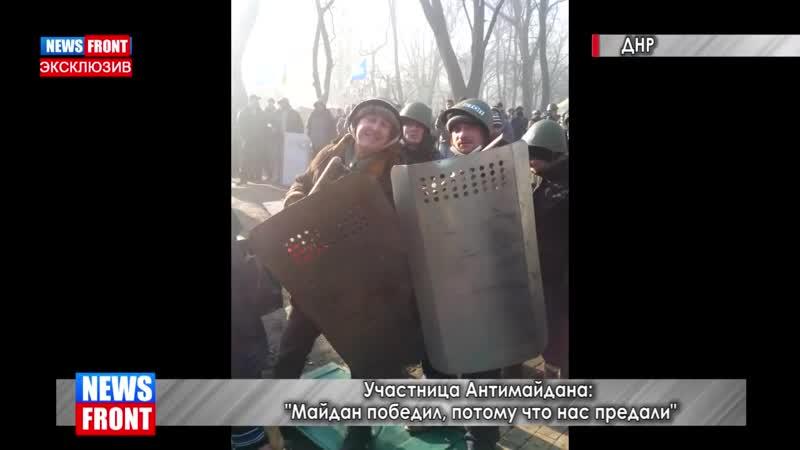 Участница Антимайдана Майдан победил потому что нас предали