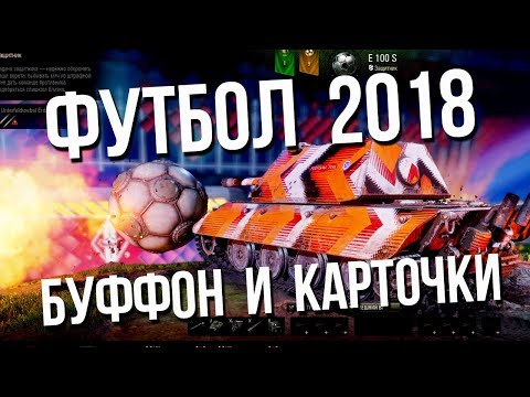 Футбол 2018 в World of Tanks / Буффон, Карточки и Камуфляжи worldoftanks wot танки — [wot-vod.ru]