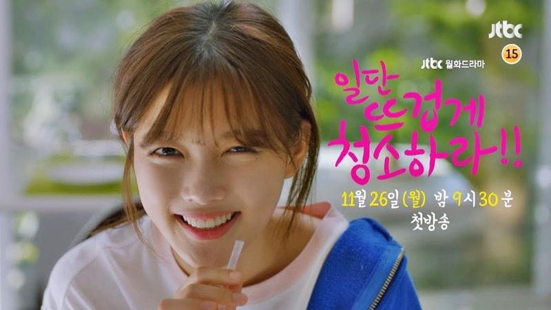 [티저 1] 완전무결남 윤균상(Yun Kyun Sang) x 청포녀 김유정(Kim You-jung)의 무균무때 로맨스