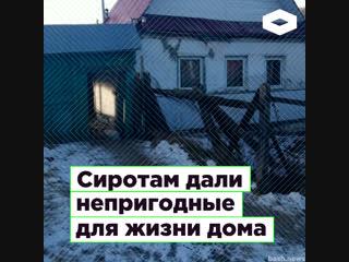 Сиротам в Башкирии выдали непригодное для жизни жилье | ROMB