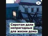 Сиротам в Башкирии выдали непригодное для жизни жилье ROMB