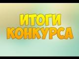 Итоги розыгрыша 10 кг прикормки 19.08.2018