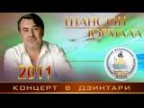 Cool Music Концерт ШАНСОН ЮРМАЛА 2011. Кабриолет, Медяник С., Стельмах О., Голицына К., Тюменский В. и др.