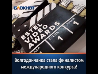 Волгодончанка стала финалистом международного конкурса!