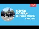 Парад Победы на Дворцовой площади. Онлайн-трансляция