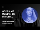 AIC Design Day Лена Аникеева Образное мышление в Digital